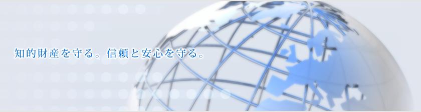 知的財産を守る。信頼と安心を守る。東京豊島区の村上国際特許事務所は特許出願・意匠・商標登録などのサービスをご提供いたします。